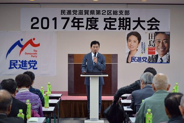 民進党滋賀県第2区総支部定期大会1