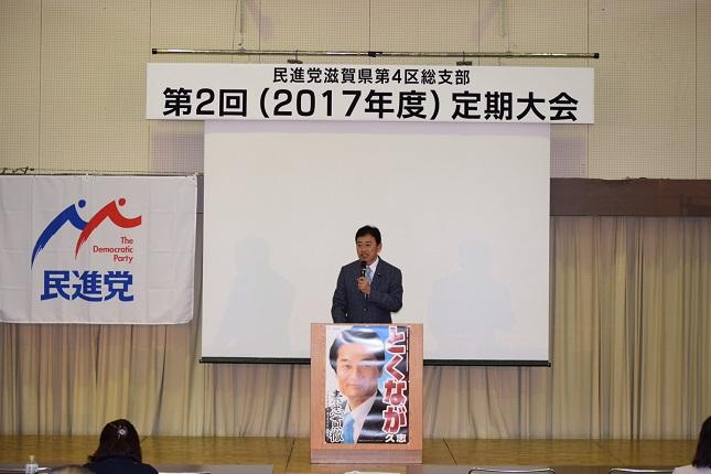 民進党滋賀県第4区定期大会