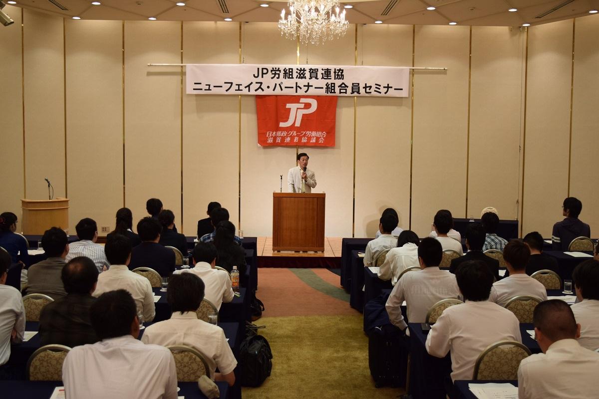 JP労組交流講演会