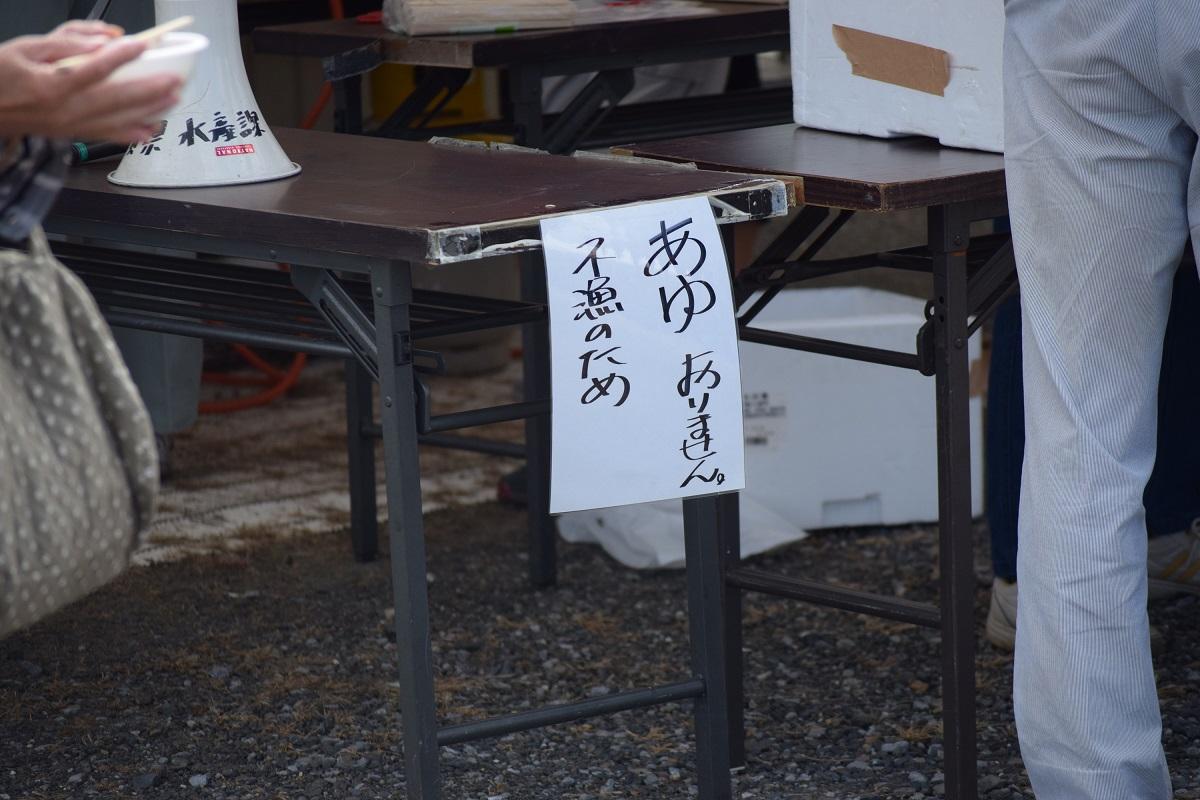 磯田漁協組合水産まつり 2