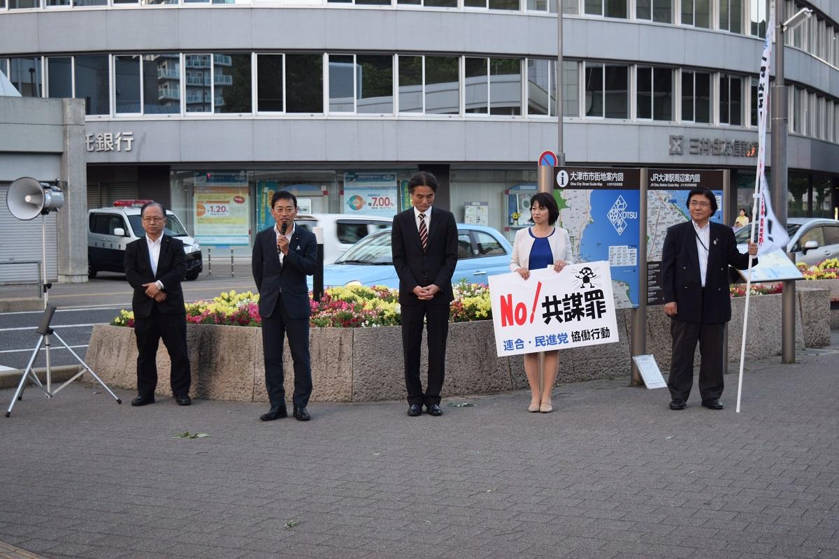 民進党・連合滋賀「共謀罪反対街頭行動