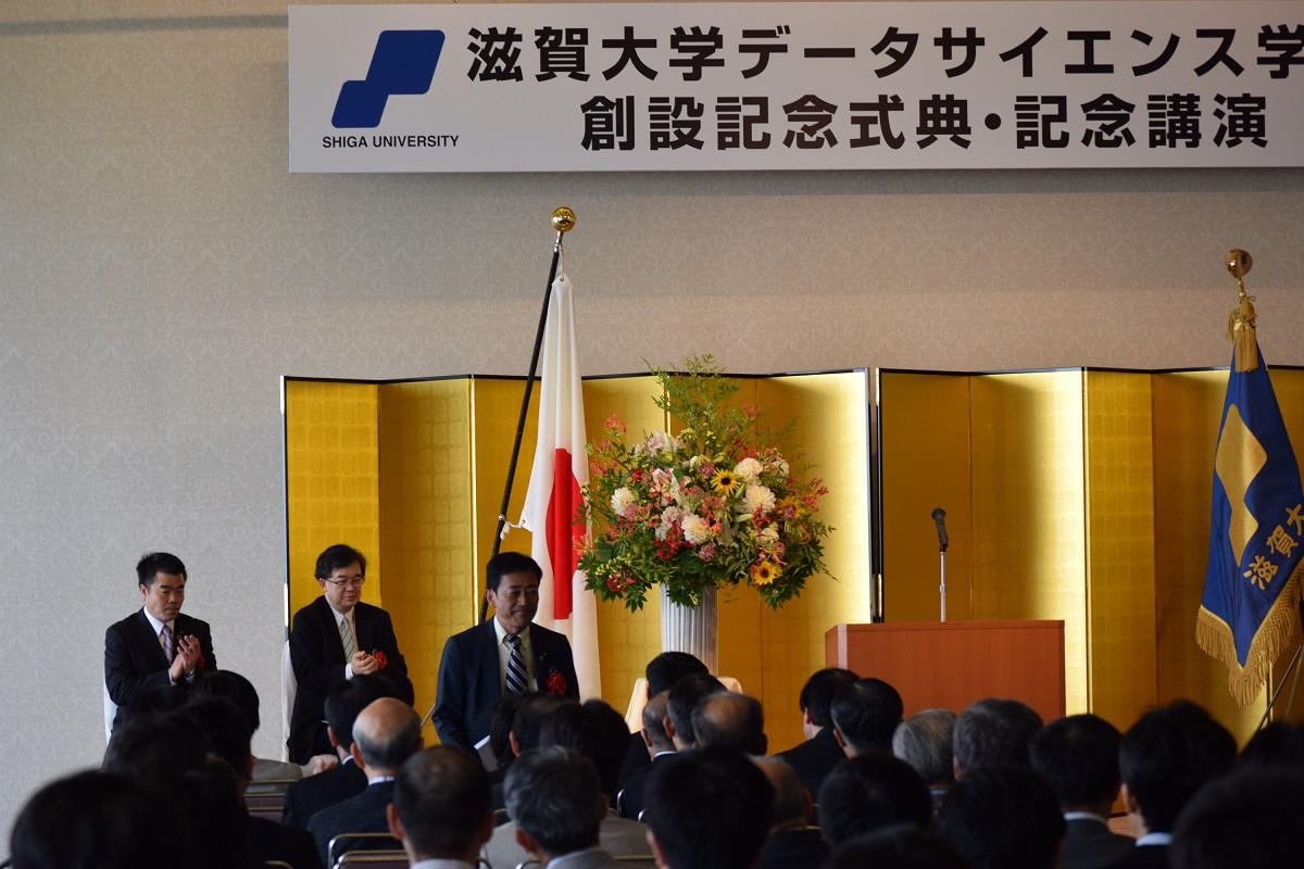滋賀大学データサイエンス学部創設 記念式典