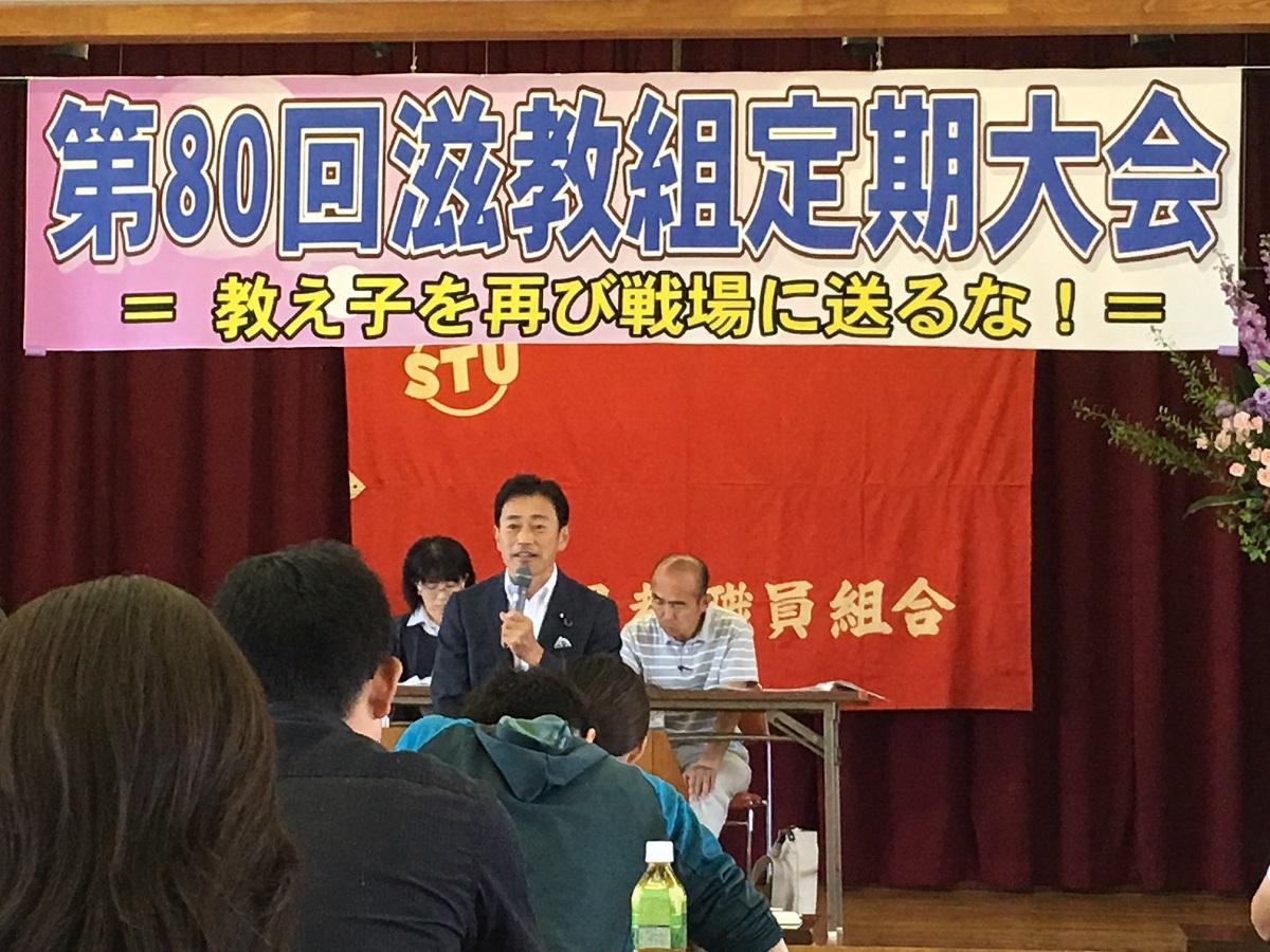滋賀県教職員組合「第80回定期大会」
