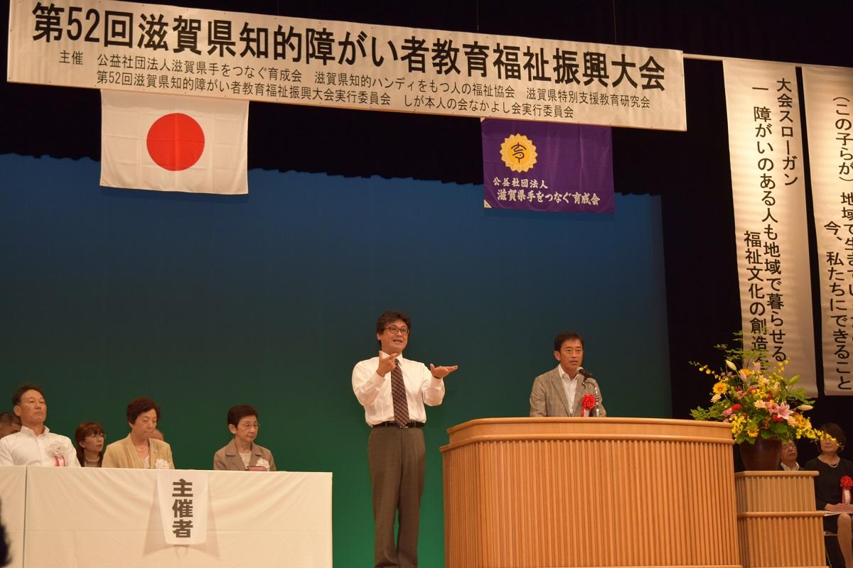滋賀県知的障がい者教育福祉振興大会
