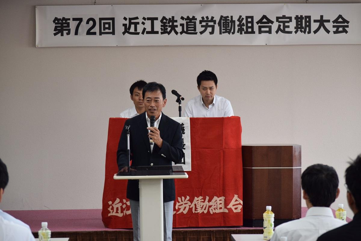 近江鉄道労組定期大会