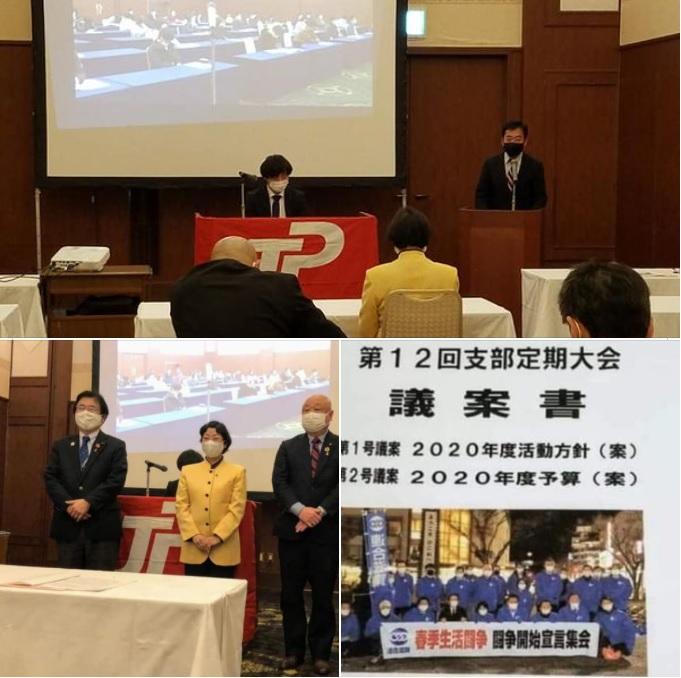 JP労組びわこ北支部定期大会